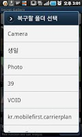 Screenshot of Secret Gallery Lite(Hide Pic)