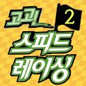 고고! 스피드 레이싱 2 icon