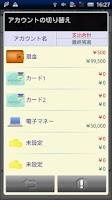 Screenshot of かんたん家計簿 Pro