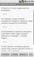 Screenshot of 2000 Смешных афоризмов и цитат