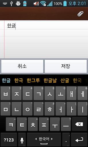 도돌 키보드 제안어 한국어