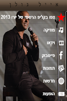 Screenshot of אייל גולן