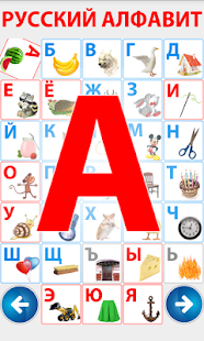 Alphabet for children. - screenshot