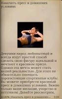 Screenshot of Качаем мышцы дома