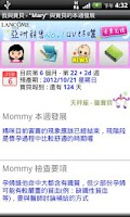 Screenshot of MommyBook Free
