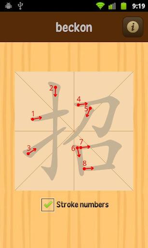 【免費教育App】Monkey Write: Radical: Hand-APP點子