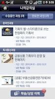 Screenshot of M러닝센터