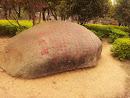 泮池园石刻