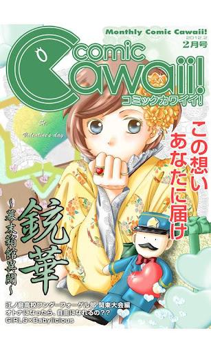月刊コミックCawaii vol.12 2月号