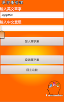Screenshot of 我記得abc