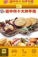 Screenshot of 臺中十大伴手禮票選活動(民國100年)