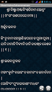 Sri Vishnu Sahasranama In Odia - screenshot