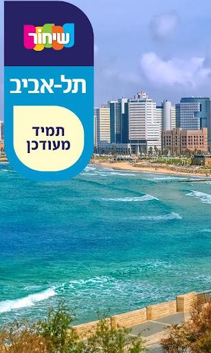 מדריך שיחור - תל אביב
