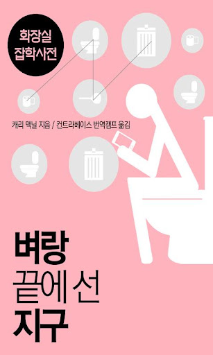 화장실 잡학사전 19탄