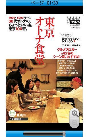 東京オトナ食堂 体験版 ホットペッパーグルメMOOK