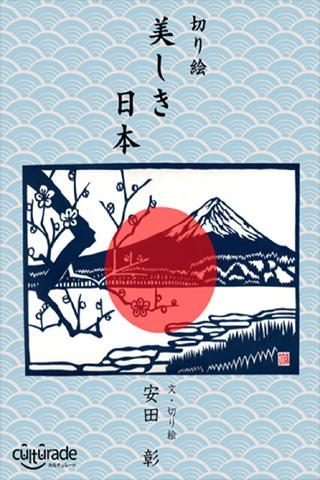 切り絵・美しき日本