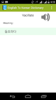 Screenshot of English To Korean Dictionary