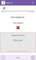 Screenshot of Полиглот 16  - Английский язык