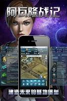 Screenshot of Avalon Wars