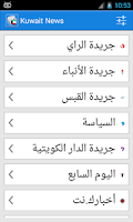 Screenshot of Kuwait News