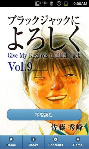 第09巻|ブラックジャックによろしく