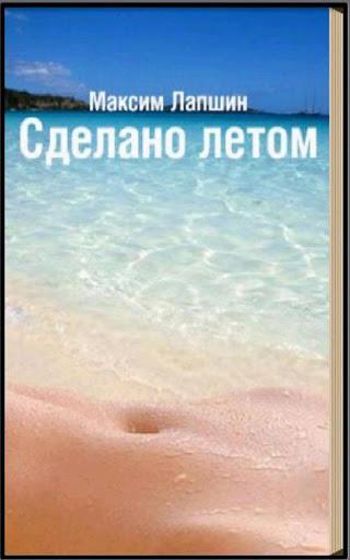 Сделано летом М.Лапшин