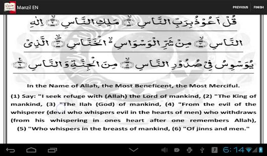 surah manzil in arabic text pdf