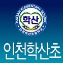 인천학산초등학교 icon