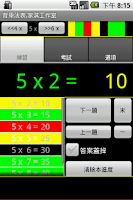 Screenshot of Mulplication Master
