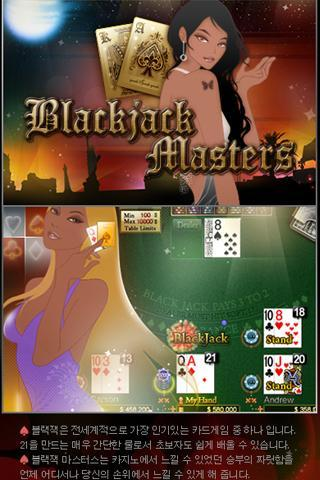 Blackjack Masters