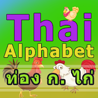 Screenshot of ท่อง ก.ไก่ Thai Alphabet