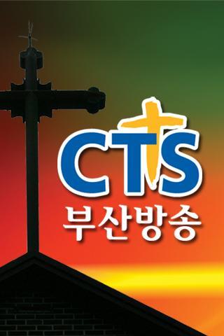 CTS 부산방송