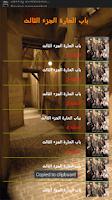 Screenshot of أحلى باب حارة