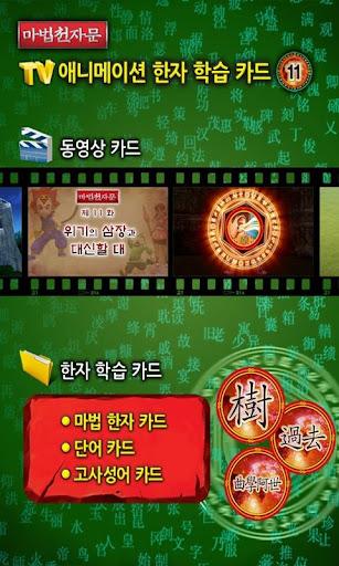 마법천자문 TV애니메이션 11