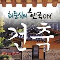 최준식의 한국 ON_건축 icon