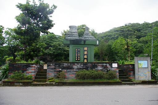 [遊記][台北縣]金山獅頭山公園