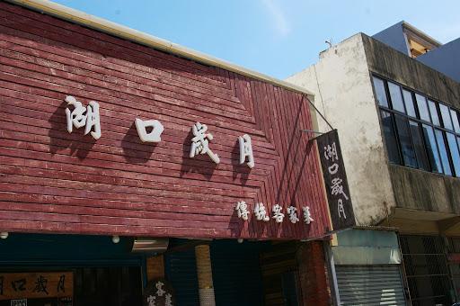 [遊記][新竹]湖口老街漫遊
