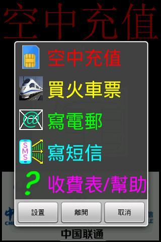 便民股務:代購 中國火車票 充值大陸電話卡