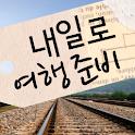 [내일로]여행준비하기 icon