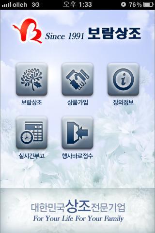 【免費商業App】보람상조-APP點子