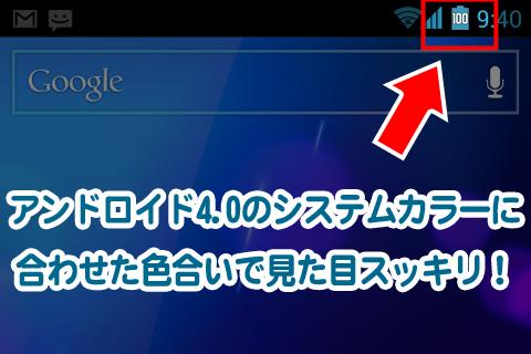 Battery Changer Android4.0風