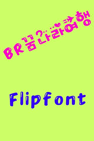 BR꿈나라여행 한국어 FlipFont