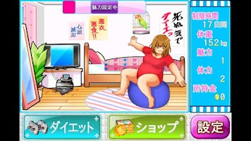 Screenshot of ダイエットクエスト~減量の魔術師~ FREE
