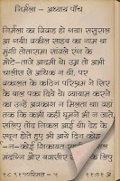 Screenshot of Nirmala by Premchand in Hindi