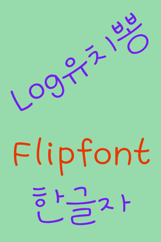 娛樂必備APP下載 LogUchippong Korean FlipFont 好玩app不花錢 綠色工廠好玩App