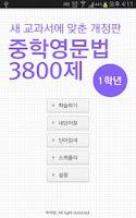 Screenshot of 중학영문법 3800제 1학년