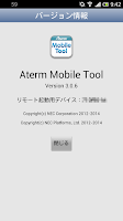 Screenshot of Aterm Mobile Tool for Android
