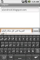 Screenshot of Arabic Soft Keyboard