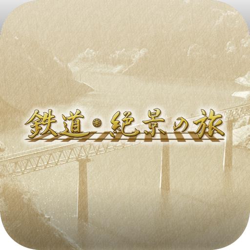 鉄道絶景の旅 旅遊 App LOGO-硬是要APP