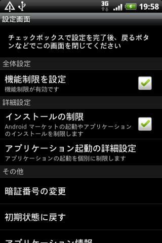 あんしん設定アプリ